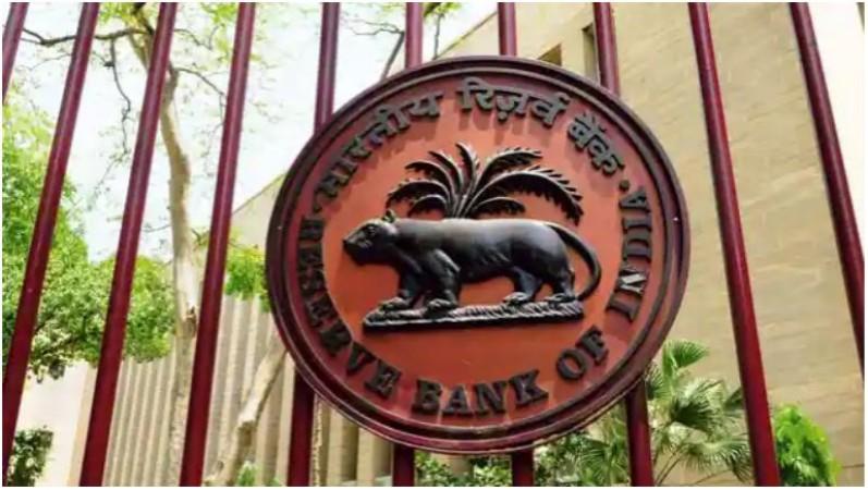 आरबीआई ने मुंबई स्थित अपना सहकारी बैंक पर लगाया इतने लाख रुपये का जुर्माना
